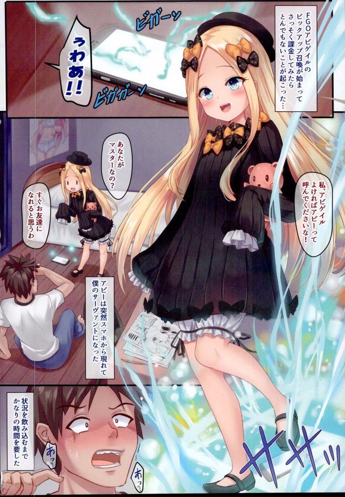 アビゲイルH学習生活 (Fate/Grand Order) (3)