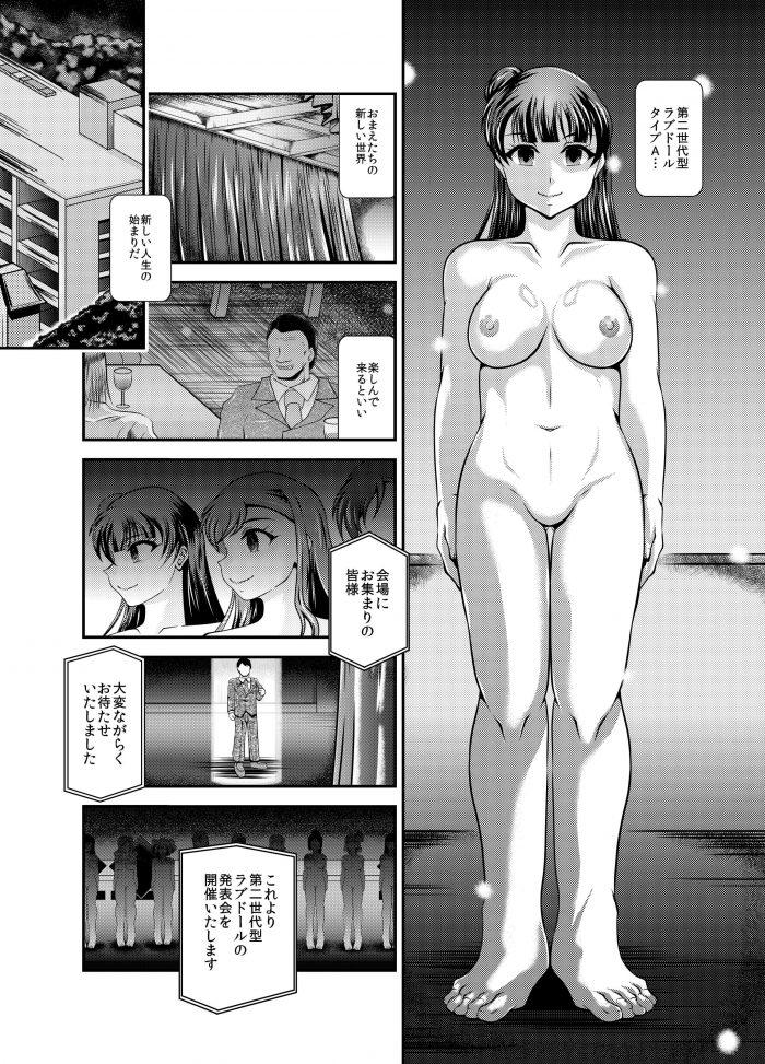 【ラブライブ! エロ同人】謎の集団に襲われて逃げた津島善子は国木田花丸、黒澤ルビィと再会。「みんな善子ちゃんを待ってる」と言われ、付いていくとそこには「ラブドール」と化したスクールアイドルたちが!?!? (26)