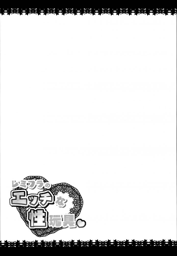 【東方 エロ同人】吸血鬼のロリ姉妹レミリア・スカーレットとフランドール・スカーレットが新人使用人のおちんちん舐めまわしたり足コキでイカせて変態精子撒き散らしちゃってるww成り行きで貧乳エロエロ吸血鬼と3Pしてロリまんこに変態ロリコン精子を中出ししちゃう~ (3)