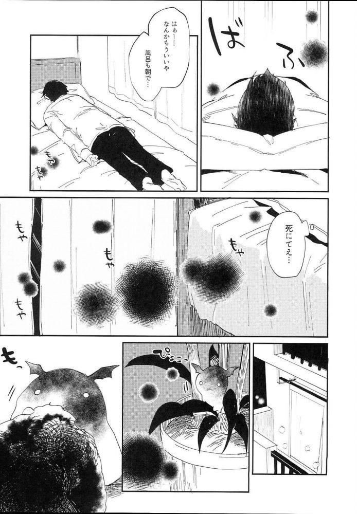 【エロ同人】人生に疲れ果てた男の元に超絶美少女ロリなサキュバスのルルムちゃんが現れた!!ルルムちゃんがサキュバスについて色々教えてくれるから是非読んでね☆ (4)
