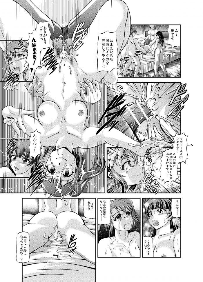 【ラブライブ! エロ同人】謎の集団に襲われて逃げた津島善子は国木田花丸、黒澤ルビィと再会。「みんな善子ちゃんを待ってる」と言われ、付いていくとそこには「ラブドール」と化したスクールアイドルたちが!?!? (11)