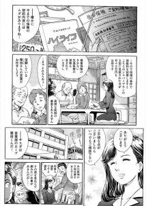 【エロ漫画】アベノ生命の栗田さんは営業部のホープ。そんな栗田さんに上司から仕事を頼まれた。その仕事とはインポの男を勃たせること!ナースが医師にフェラしたりパイズリしてるところを見せてもだめ!!栗田も医師のちんぽをしゃぶりパイズリでイカせて顔面精液まみれになるとついにインポが勃起してセックスまでさせちゃうwwwww