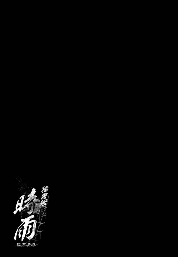 【艦これ エロ同人】時雨は今日も手マンで膣内掻き回されフェラしてザーメンぶっかけられて提督とセックスしてます。男達に囲まれ森の中で輪姦レイプ。バックで容赦なく中出しされてザーメン注がれ調教されていく時雨。 (28)