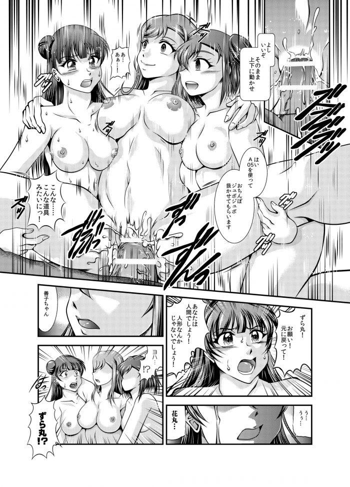【ラブライブ! エロ同人】謎の集団に襲われて逃げた津島善子は国木田花丸、黒澤ルビィと再会。「みんな善子ちゃんを待ってる」と言われ、付いていくとそこには「ラブドール」と化したスクールアイドルたちが!?!? (16)