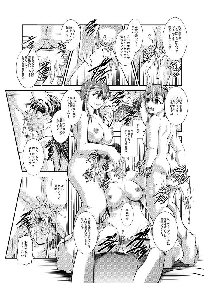 【ラブライブ! エロ同人】謎の集団に襲われて逃げた津島善子は国木田花丸、黒澤ルビィと再会。「みんな善子ちゃんを待ってる」と言われ、付いていくとそこには「ラブドール」と化したスクールアイドルたちが!?!? (22)