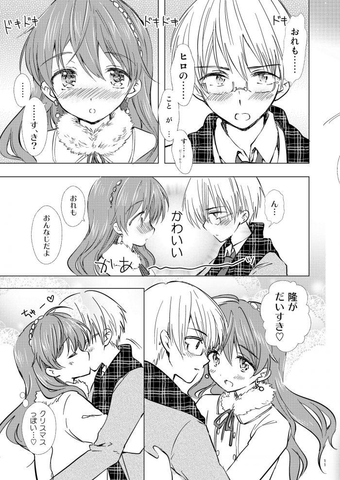 メリーアイラブユー (オリジナル) (10)