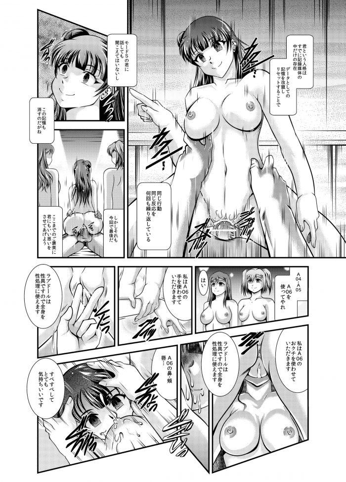 【ラブライブ! エロ同人】謎の集団に襲われて逃げた津島善子は国木田花丸、黒澤ルビィと再会。「みんな善子ちゃんを待ってる」と言われ、付いていくとそこには「ラブドール」と化したスクールアイドルたちが!?!? (21)