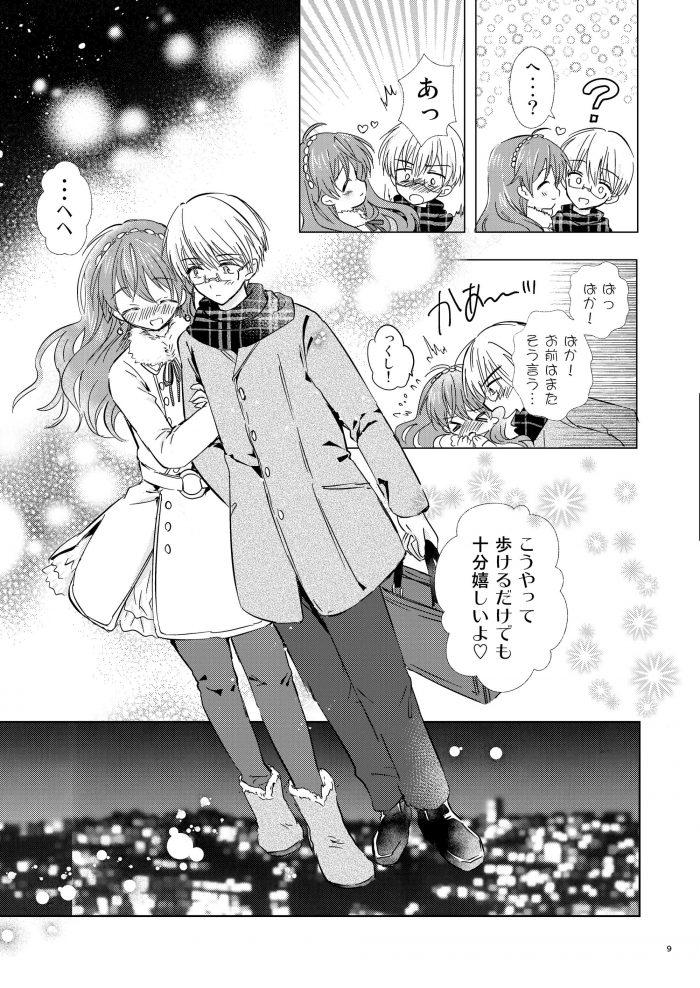 メリーアイラブユー (オリジナル) (8)