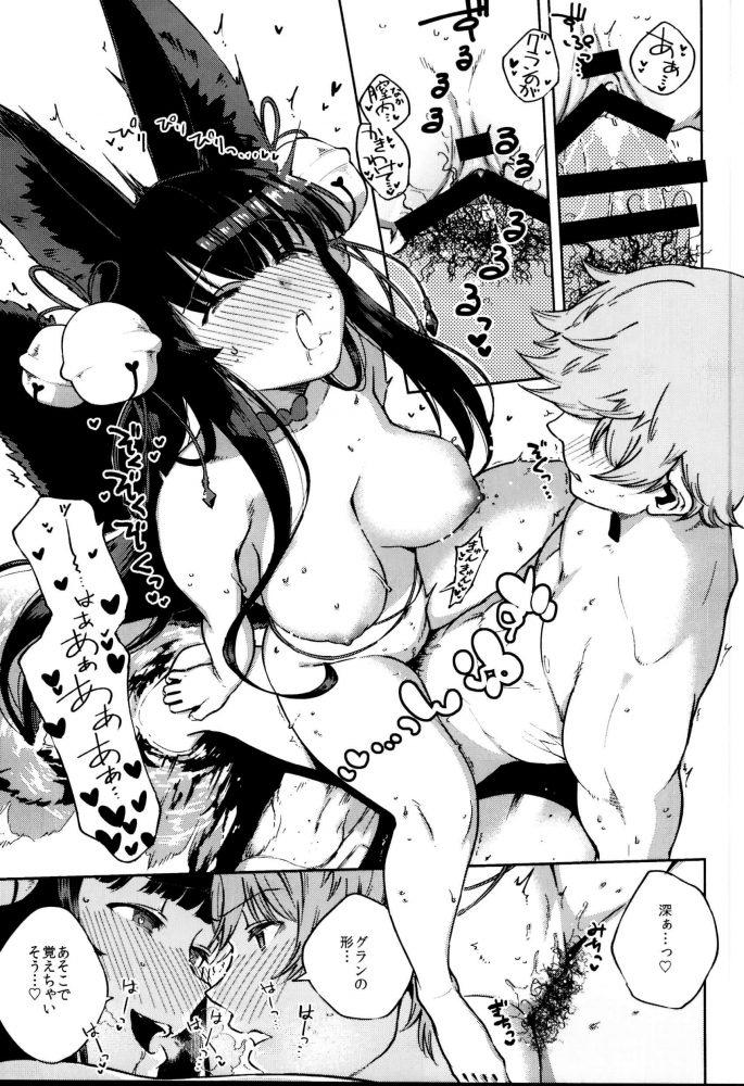 【グラブル エロ同人】巨乳のユエルが抜け駆けして膣内キュンキュンしながらグランと露天風呂で青姦しちゃってるwwお風呂エッチで興奮して身体が火照ったまま腰から下が蕩けそうだよwww (16)