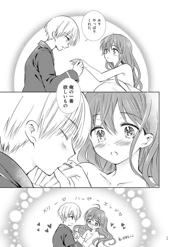 メリーアイラブユー (オリジナル) (28)