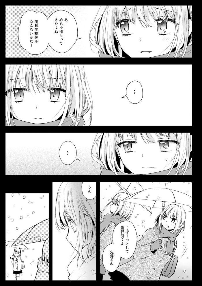 制服触手15 (オリジナル) (8)