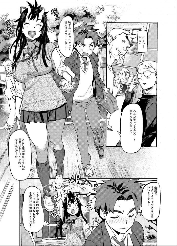 【エロ同人】鬼娘で巨乳女子校生のキヌちゃんが幼馴染の桃太と昨日も中出しセックスしたのに発情期だからって朝っぱらから求めちゃう♡おまんこにちんちん挿れられただけでイッちゃって突かれる度にイク~♡ (14)