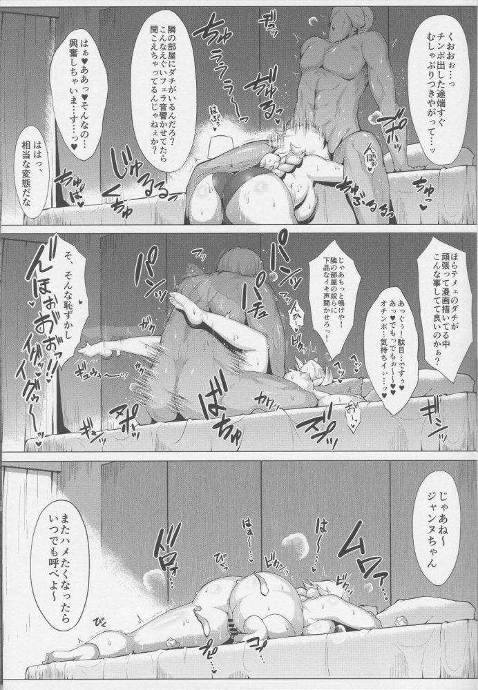 夏を楽しみましょう。 (FateGrand Order) (16)