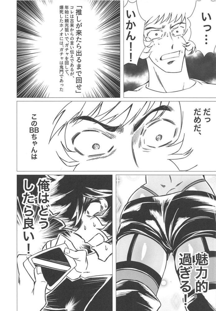 【FGO エロ同人】水着BBが欲し過ぎて3万円課金した男のお話wwなんとか召喚できたものの満足出来ないので漫画を描くが「マスターの為に水着BBが男達にハメ撮り輪姦される」という、思い描いていたBBちゃんとはかけ離れた内容の漫画を描いてしまうww (5)