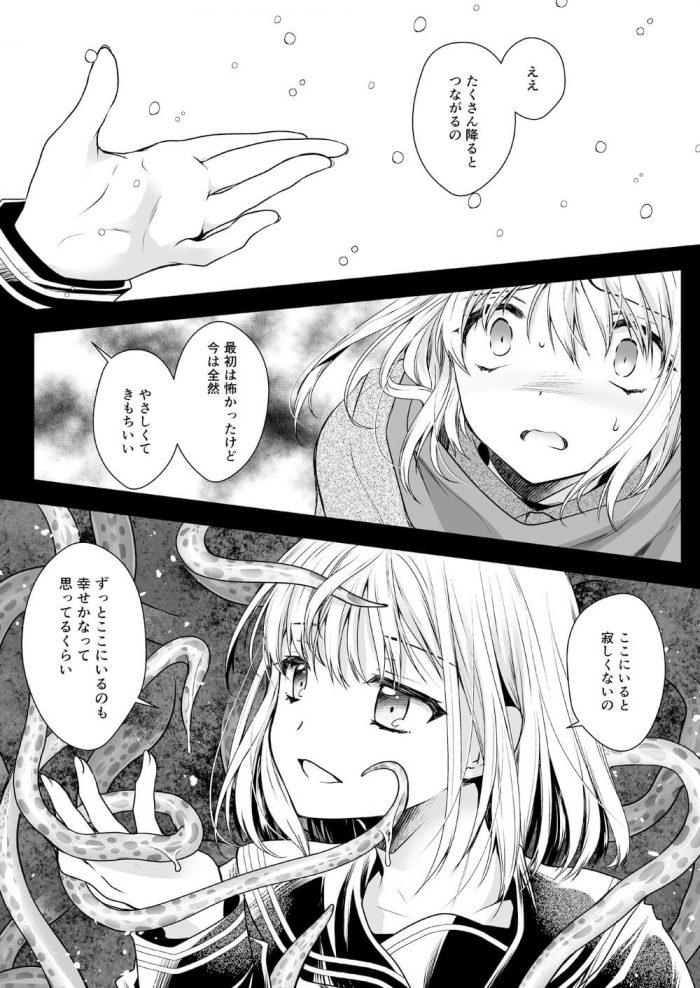 制服触手15 (オリジナル) (21)