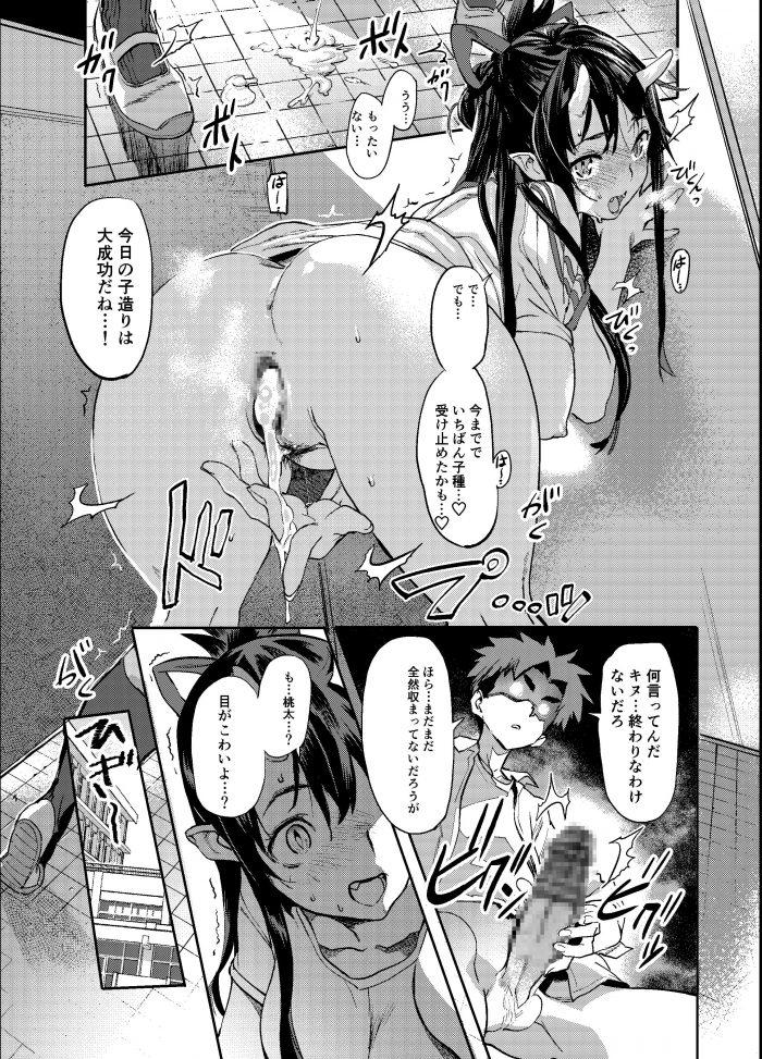 【エロ同人】鬼娘で巨乳女子校生のキヌちゃんが幼馴染の桃太と昨日も中出しセックスしたのに発情期だからって朝っぱらから求めちゃう♡おまんこにちんちん挿れられただけでイッちゃって突かれる度にイク~♡ (23)