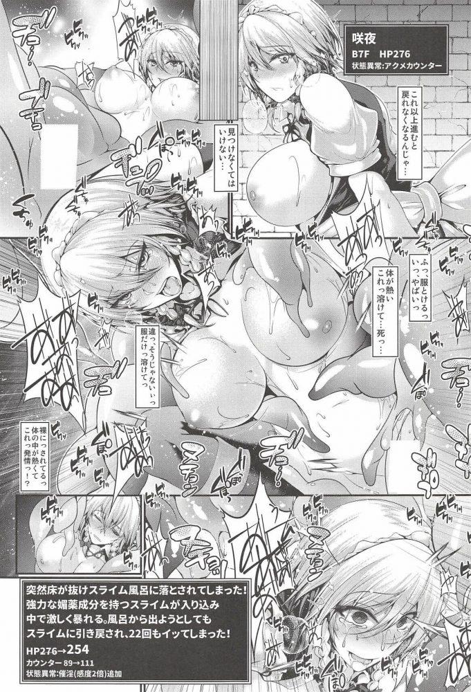 【エロ同人誌 東方】エロトラップダンジョンに来た十六夜咲夜は触手にスライムに襲われてひたすらイキまくるw【無料 エロ漫画】 (10)