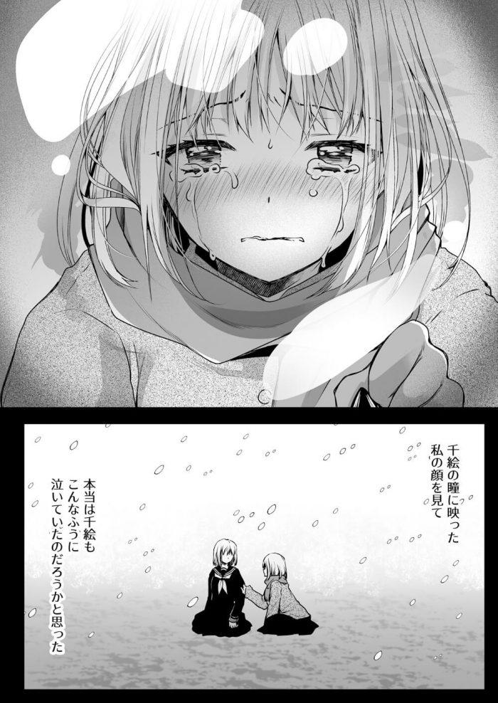 制服触手15 (オリジナル) (43)
