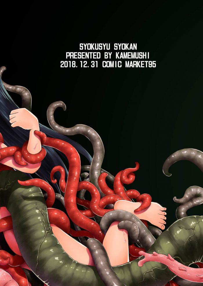【エロ漫画】エロファンタジー本!最強の魔界の巫女が次元を越え損ねてハマっちゃったw【無料 エロ同人誌】 (42)