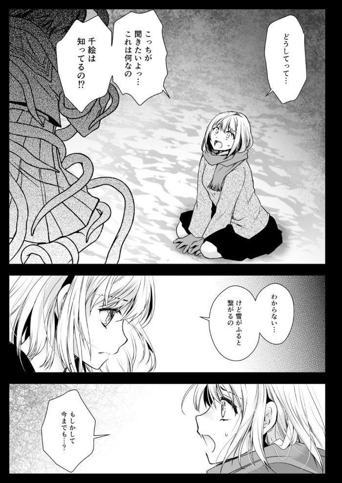 制服触手15 (オリジナル) (20)