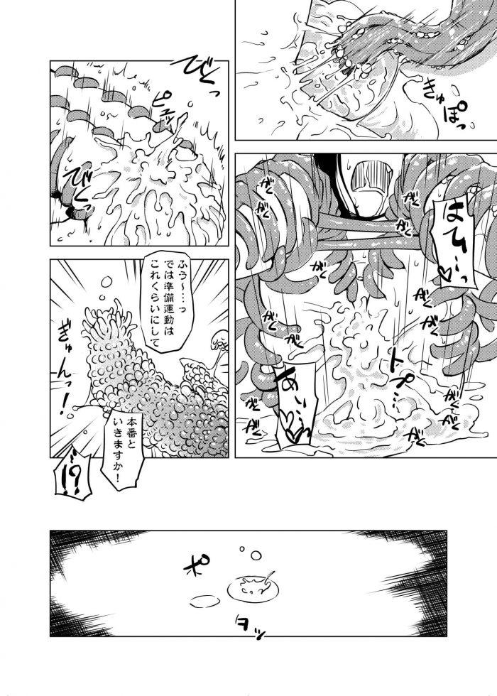 【エロ漫画】エロファンタジー本!最強の魔界の巫女が次元を越え損ねてハマっちゃったw【無料 エロ同人誌】 (35)