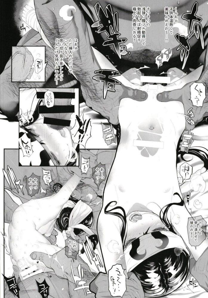 【エロ同人誌 キングダム】貧乳少女の羌瘣が敵に捕まってしまい、捕虜の部下達に手を出さない代わりに犯されてしまう!【無料 エロ漫画】 (6)