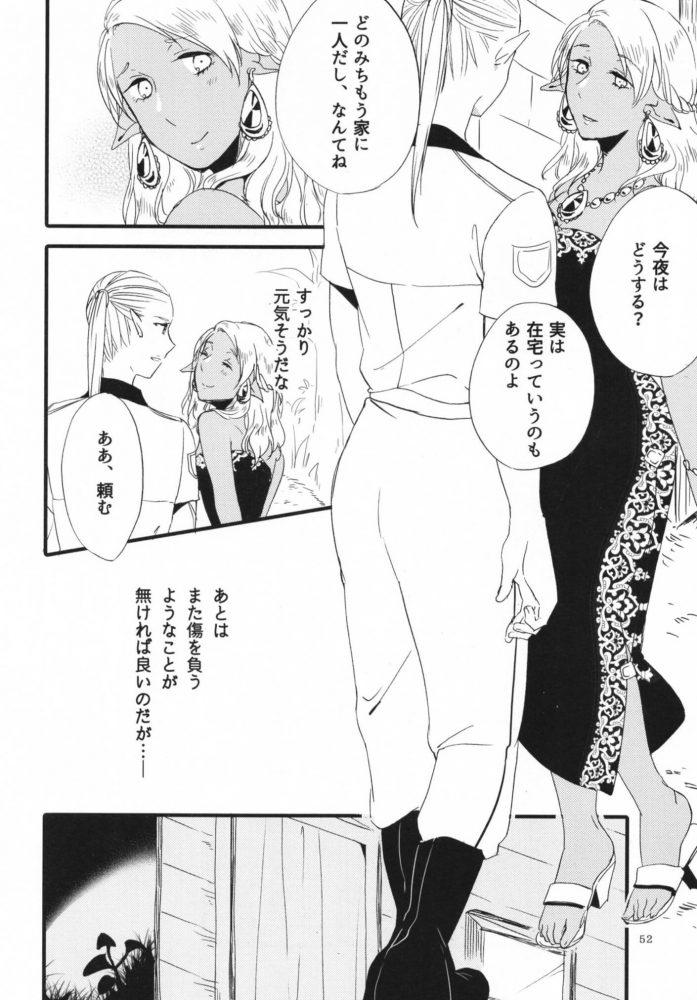 【エロ同人】軍人に恋心を抱く娼婦のイチャラブなエロファンタジーだよwwラブラブなレズプレイでおまんこクンニされ絶頂感じちゃうww (52)