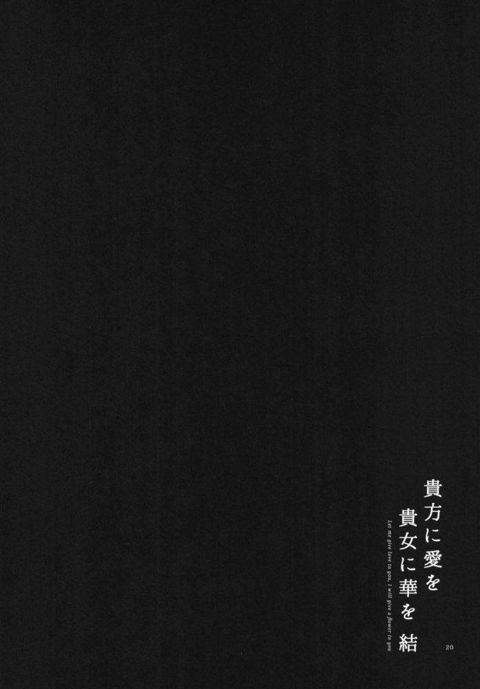 【エロ同人】軍人に恋心を抱く娼婦のイチャラブなエロファンタジーだよwwラブラブなレズプレイでおまんこクンニされ絶頂感じちゃうww (20)