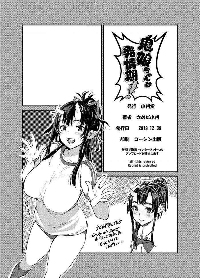 【エロ同人】鬼娘で巨乳女子校生のキヌちゃんが幼馴染の桃太と昨日も中出しセックスしたのに発情期だからって朝っぱらから求めちゃう♡おまんこにちんちん挿れられただけでイッちゃって突かれる度にイク~♡ (25)