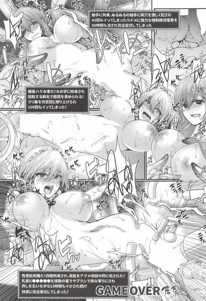 【エロ同人誌 東方】エロトラップダンジョンに来た十六夜咲夜は触手にスライムに襲われてひたすらイキまくるw【無料 エロ漫画】 (22)