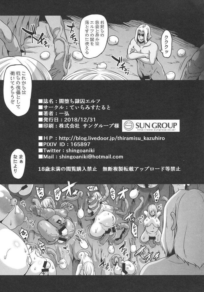 【エロ漫画】フタナリ爆乳なエルフの王女アリシアが同じくフタナリで爆乳なダークエルフのセシリーと…♡【無料 エロ同人誌】 (40)