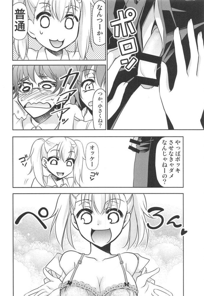 【イジらないで、長瀞さん エロ同人】巨乳JKの長瀞さんが女子2人に痴女られてチンコ見られてたセンパイにいきなりフェラチオして口内射精ごっくん!長瀞さんが煽りながら焦らしてくるから思いっきりJKマンコにちんぽぶち込んで中出しするセンパイwww (3)
