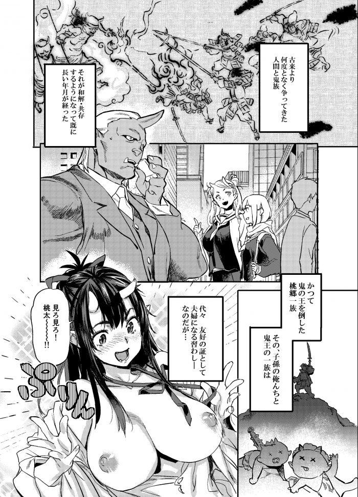 【エロ同人】鬼娘で巨乳女子校生のキヌちゃんが幼馴染の桃太と昨日も中出しセックスしたのに発情期だからって朝っぱらから求めちゃう♡おまんこにちんちん挿れられただけでイッちゃって突かれる度にイク~♡ (5)