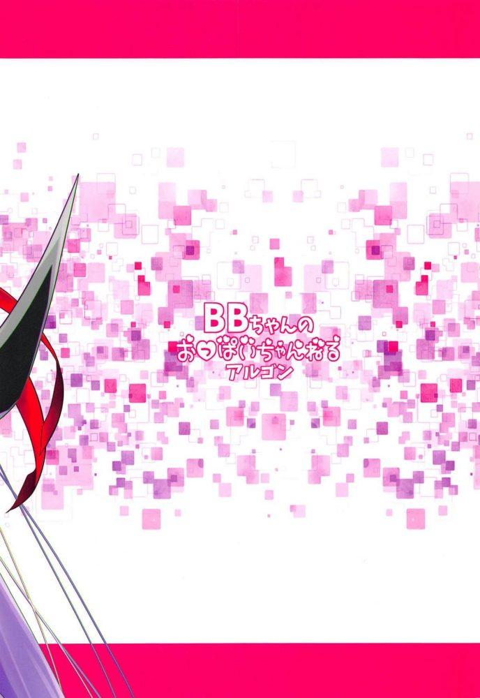 【エロ同人誌 FGO】巨乳なBBちゃんが童貞丸出しでおっぱい見てくるセンパイにおっぱい触られてあげたり出血サービス✩【無料 エロ漫画】 (16)