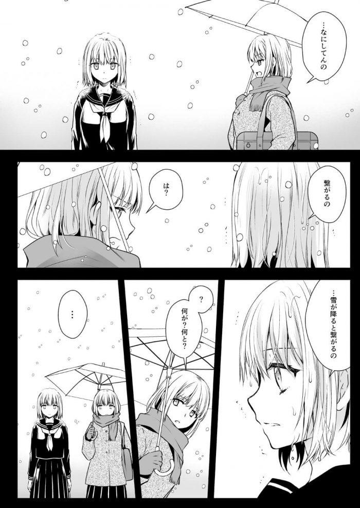 制服触手15 (オリジナル) (13)