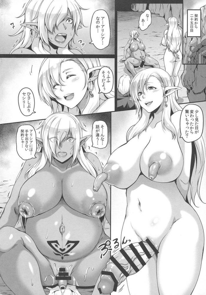 【エロ漫画】フタナリ爆乳なエルフの王女アリシアが同じくフタナリで爆乳なダークエルフのセシリーと…♡【無料 エロ同人誌】 (3)