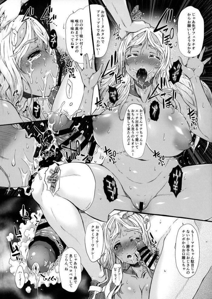 【エロ同人】褐色の爆乳デカ尻娘がお金の為にカラダ売ってラブホでラブラブ本番だよwwエロガキまんこに初ザーメン注入して毎日セックス漬けにされてたらボテ腹好きな変態客に買われちゃうよ~ (4)
