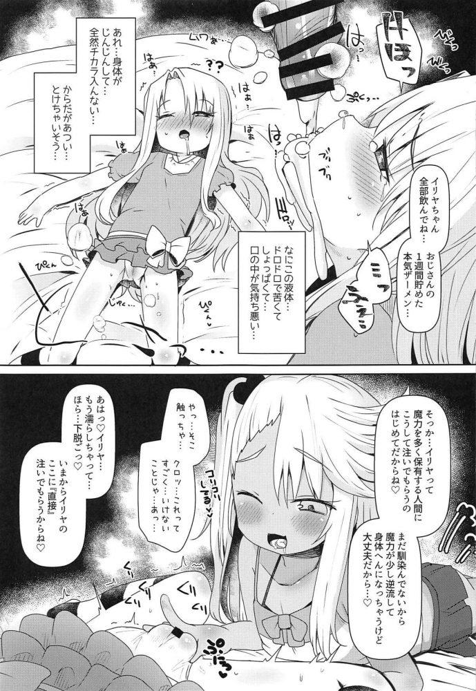 【Fate/kaleid liner プリズマ☆イリヤ エロ同人】レズキスで魔力供給してた貧乳幼女のクロエとイリヤだったが、すぐ息切れしちゃって限界だから…とクロエの提案でおじさん達と乱交セックスして魔力供給することに~!?!? (8)