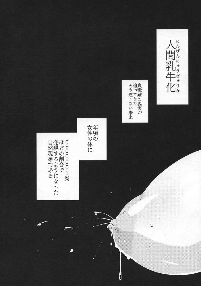 【エロ同人】乳牛化した少女が強制パイズリで母乳出しながら欲情してるwwちんカスと精子まみれにされ会ったばかりの男にガンガン打ち付けられながら子宮を精子で満たされちゃうよ~ (3)