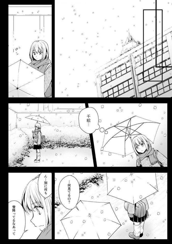 制服触手15 (オリジナル) (7)