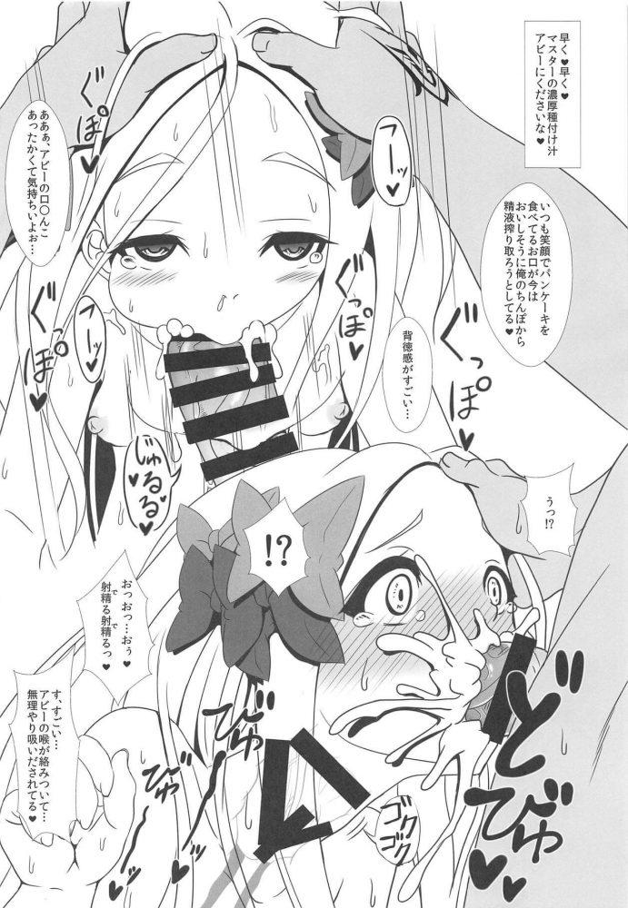 【エロ同人誌 FGO】大好きなマスターと子作りSEXする貧乳幼女のアビゲイルちゃんww【無料 エロ漫画】 (7)