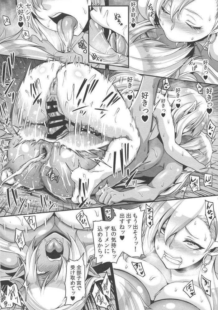 【エロ漫画】フタナリ爆乳なエルフの王女アリシアが同じくフタナリで爆乳なダークエルフのセシリーと…♡【無料 エロ同人誌】 (21)