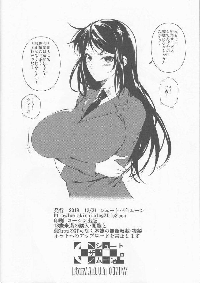 【エロ漫画】爆乳女子校生の命令で12時間何も飲まずの男が倒れそうwww【無料 エロ同人誌】 (8)
