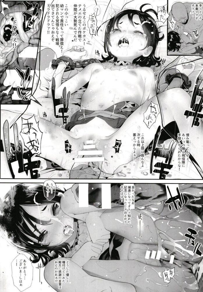 【エロ同人誌 キングダム】貧乳少女の羌瘣が敵に捕まってしまい、捕虜の部下達に手を出さない代わりに犯されてしまう!【無料 エロ漫画】 (12)