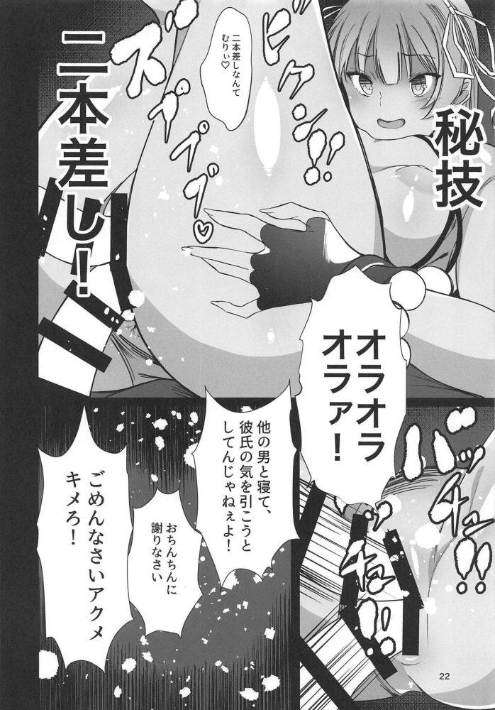 【FGO エロ同人】水着BBが欲し過ぎて3万円課金した男のお話wwなんとか召喚できたものの満足出来ないので漫画を描くが「マスターの為に水着BBが男達にハメ撮り輪姦される」という、思い描いていたBBちゃんとはかけ離れた内容の漫画を描いてしまうww (19)