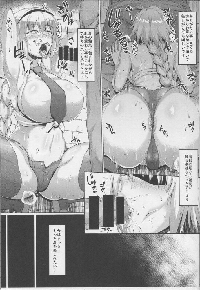 夏を楽しみましょう。 (FateGrand Order) (18)