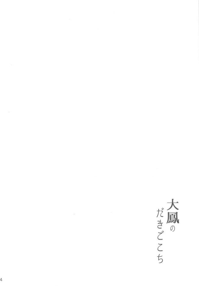 【エロ同人誌 アズールレーン】エロカワ爆乳な大鳳が指揮官に甘えさせて癒やしてさしあげます♡【無料 エロ漫画】 (13)