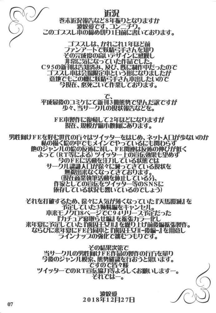 【ゴブリンスレイヤー エロ同人】エロカワ巨乳な妖精弓手がパイズリで顔射させたりバックでちんぽぶち込まれながらスパンキングされて感じまくりwwwボテ腹妊娠して拘束されてわけわかんなくなっちゃってるしwwww (7)