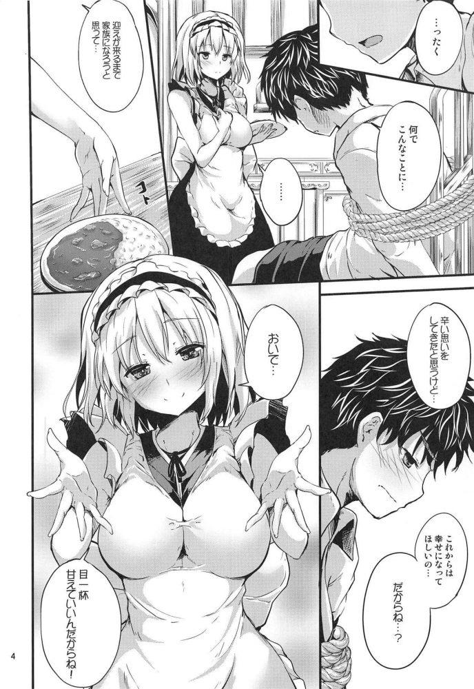 【エロ同人誌 東方】アリスお姉さんがショタとスキンシップをはかるためにおねショタ3Pセックスするよww【無料 エロ漫画】(3)