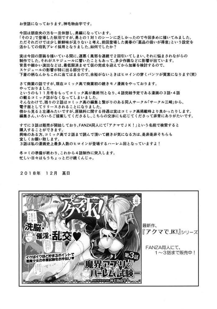 マヨヒガのお姉さん その5 (オリジナル) (20)